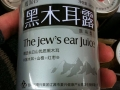 The Jews Ear Juice