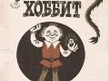The Soviet Hobbit
