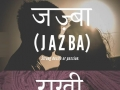 Beautiful hindi words