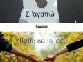 36 worldly ways to say I love you