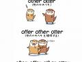 Otter Otter Otter
