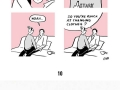 Relationship comics that'll put a smile on your face